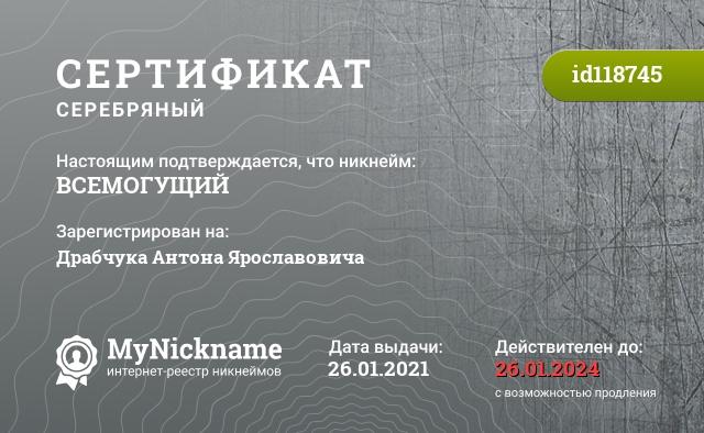 Certificate for nickname ВСЕМОГУЩИЙ is registered to: Кореньков Владислав Александрович