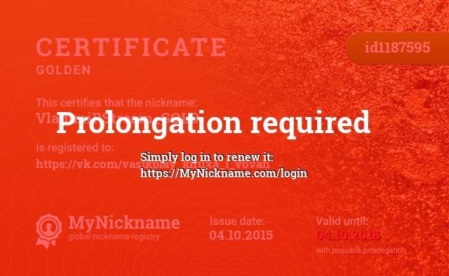 Certificate for nickname VladimiRStream_GOLD is registered to: https://vk.com/vasikplay_kiruxa_i_vovan