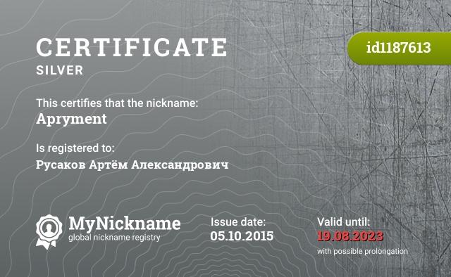 Certificate for nickname Apryment is registered to: Русаков Артём Александрович