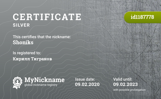 Certificate for nickname Shoniks is registered to: Кирилл Тигранов