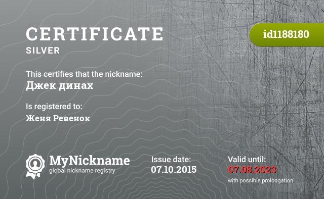 Certificate for nickname Джек динах is registered to: Женя Ревенок