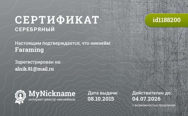 Сертификат на никнейм Faraming, зарегистрирован на alnik.81@mail.ru