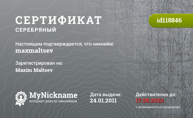 Certificate for nickname maxmaltsev is registered to: Maxim Maltsev
