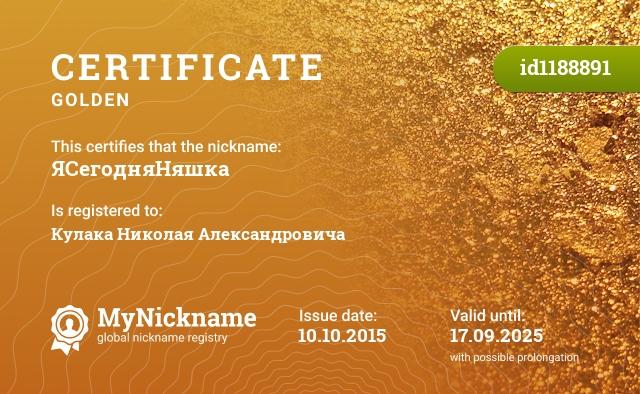 Certificate for nickname ЯСегодняНяшка is registered to: Кулака Николая Александровича