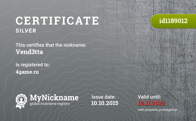 Certificate for nickname Vend3tta is registered to: 4game.ru
