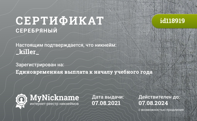 Certificate for nickname _killer_ is registered to: Шмыков Егор Иванович