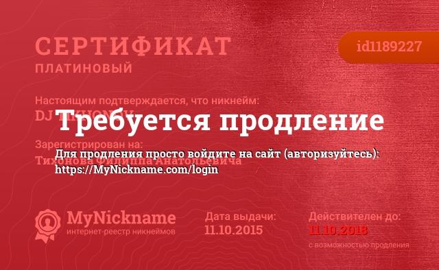 Сертификат на никнейм DJ TIKHONOV, зарегистрирован на Тихонова Филиппа Анатольевича