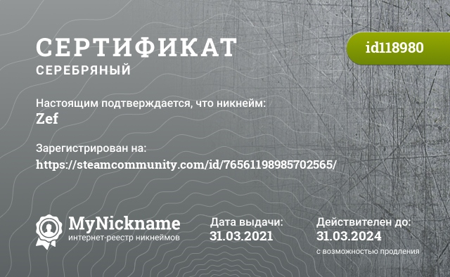 Certificate for nickname Zef is registered to: Катакова Анна Ю.