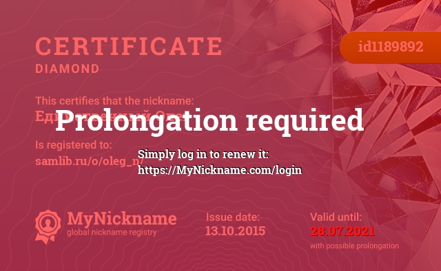 Certificate for nickname Единственный Олег is registered to: samlib.ru/o/oleg_n/