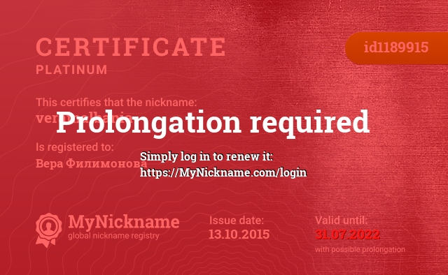 Certificate for nickname verainalbania is registered to: Вера Филимонова