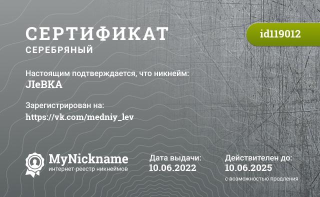 Certificate for nickname JIeBKA is registered to: Забудько Льва Игоревича