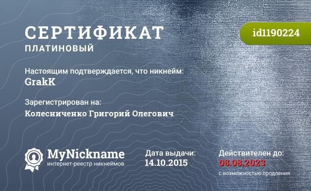 Сертификат на никнейм GrakK, зарегистрирован на Колесниченко Григорий Олегович