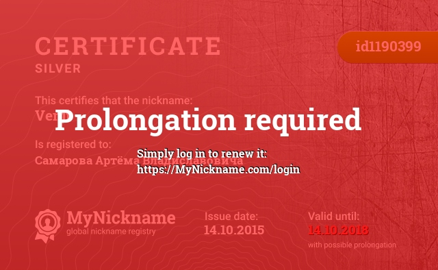 Certificate for nickname Venji is registered to: Самарова Артёма Владиславовича