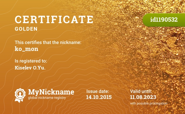 Certificate for nickname ko_mon is registered to: Киселёву О.Ю.