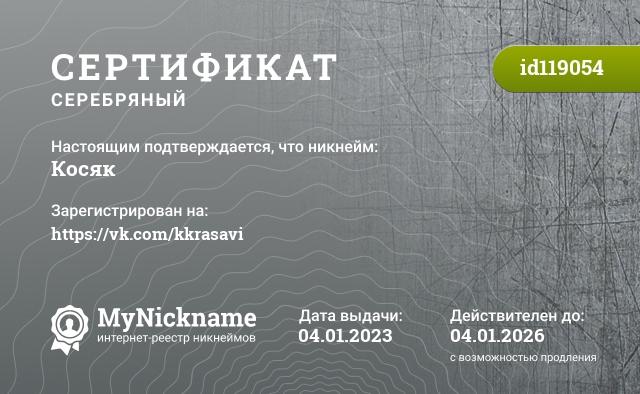 Certificate for nickname Косяк is registered to: Константином Константиновичем Константиновым
