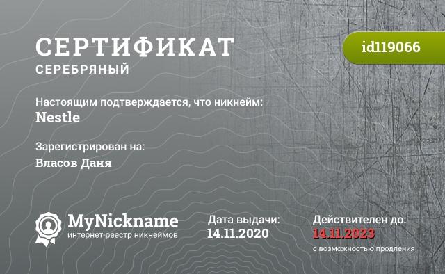 Certificate for nickname Nestle is registered to: Зверевщикова Алёна Владимировна