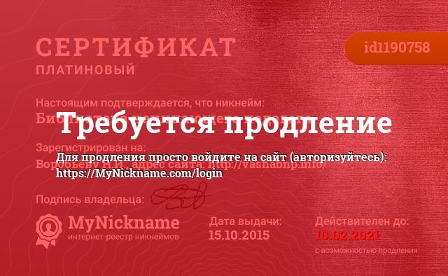 Сертификат на никнейм Библиотека начинающего педагога, зарегистрирован на Воробьёву Н.И., адрес сайта: http://vashabnp.info/