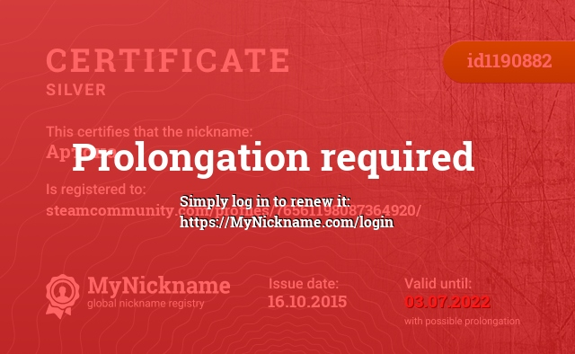 Certificate for nickname Артона is registered to: steamcommunity.com/profiles/76561198087364920/