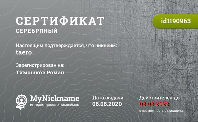 Сертификат на никнейм taero, зарегистрирован на Тимошков Роман