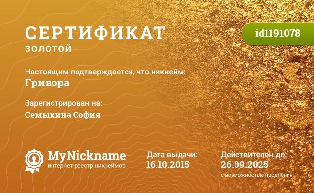 Сертификат на никнейм Гривора, зарегистрирован на Семыкина София