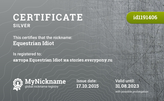 Certificate for nickname Equestrian Idiot is registered to: автора Equestrian Idiot на stories.everypony.ru