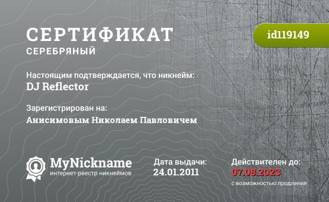 Certificate for nickname DJ Reflector is registered to: Анисимовым Николаем Павловичем