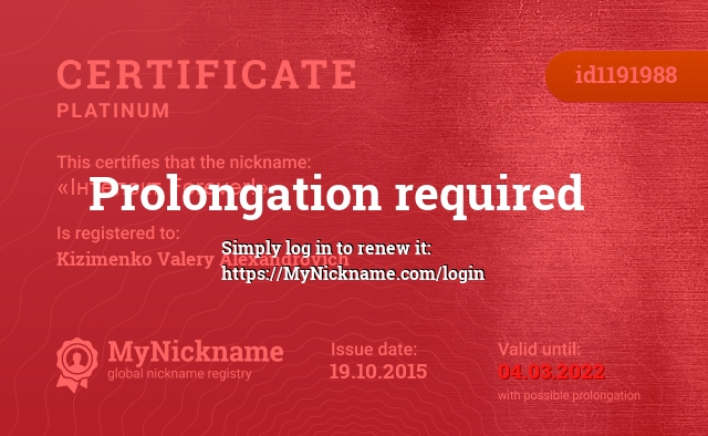 Certificate for nickname «Інтелект Forever!» is registered to: Кизименко Валерия Александровича