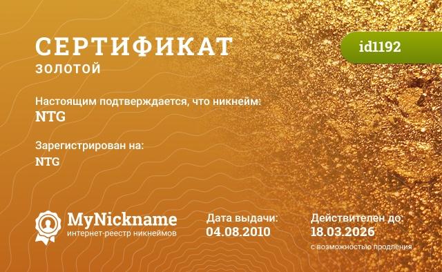 Certificate for nickname NTG is registered to: NTG
