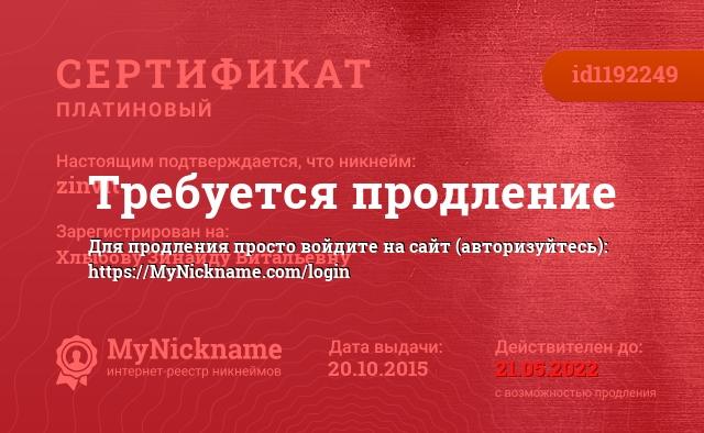 Сертификат на никнейм zinvit, зарегистрирован на Хлыбову Зинаиду Витальевну