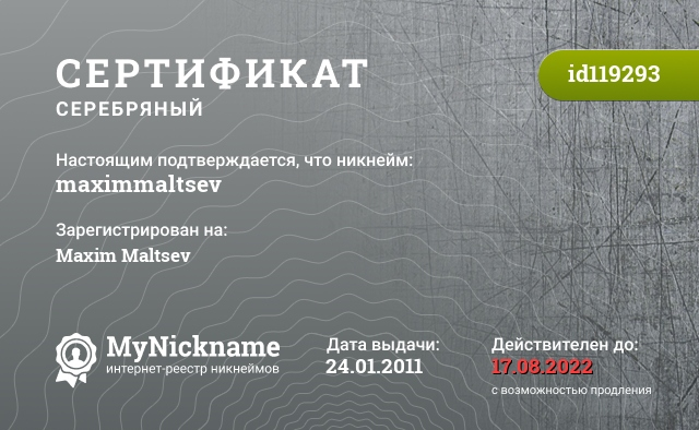 Certificate for nickname maximmaltsev is registered to: Maxim Maltsev