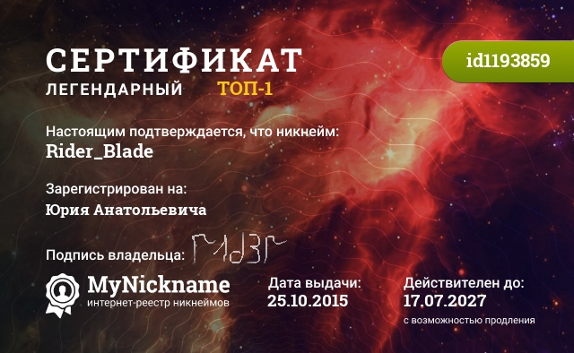 Сертификат на никнейм Rider_Blade, зарегистрирован на сайте gta-samp.ru