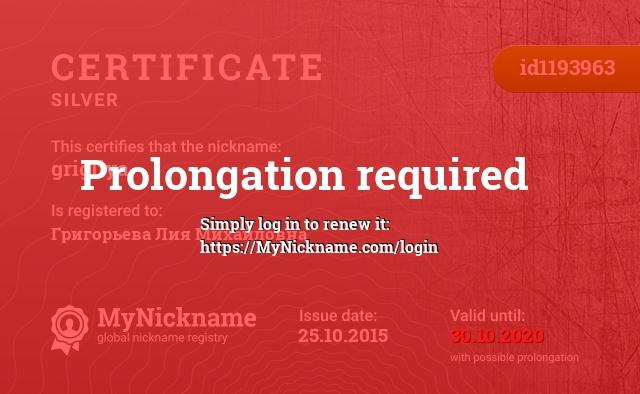 Certificate for nickname grigliya is registered to: Григорьева Лия Михайловна