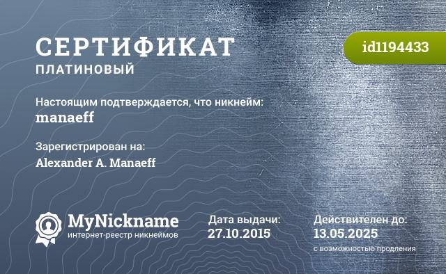 Сертификат на никнейм manaeff, зарегистрирован на Alexander A. Manaeff