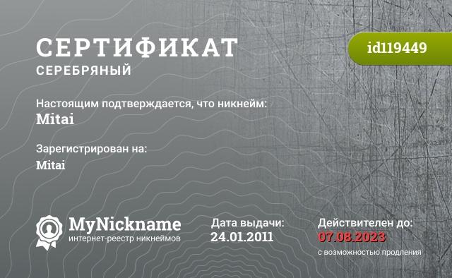 Certificate for nickname Mitai is registered to: Mitai