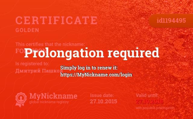 Certificate for nickname FORSISON is registered to: Дмитрий Пашков