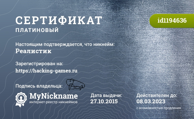 Сертификат на никнейм Реалистик, зарегистрирован на http://hacking-games.ru