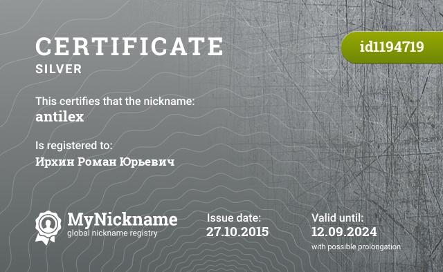 Certificate for nickname antilex is registered to: Ирхин Роман Юрьевич