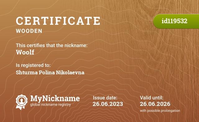 Certificate for nickname Woolf is registered to: Волкова Дмитрия Николаевича