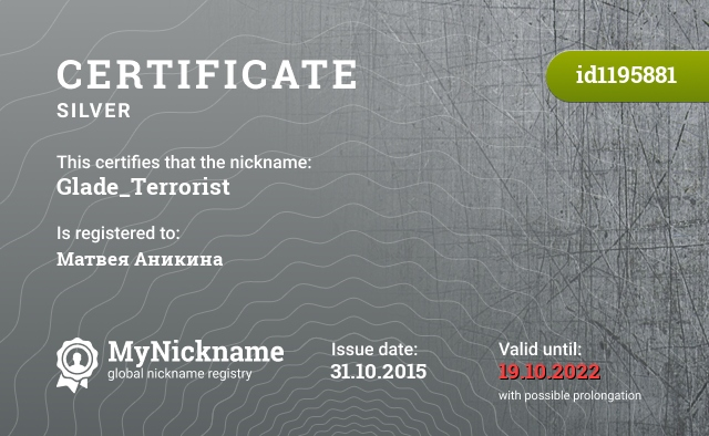 Certificate for nickname Glade_Terrorist is registered to: Матвея Аникина
