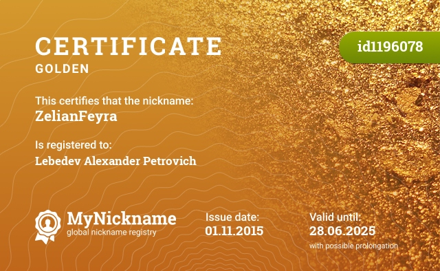 Certificate for nickname ZelianFeyra is registered to: Лебедева Александра Петровича