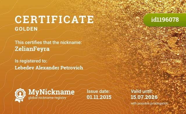 Certificate for nickname ZelianFeyra is registered to: Лебедева Александра Петровича