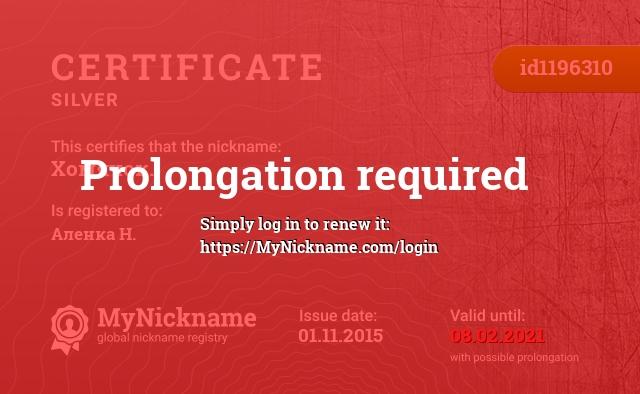 Certificate for nickname Хомячок. is registered to: Аленка Н.