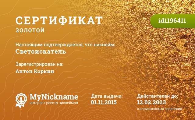 Сертификат на никнейм Светоискатель, зарегистрирован на Антон Коркин