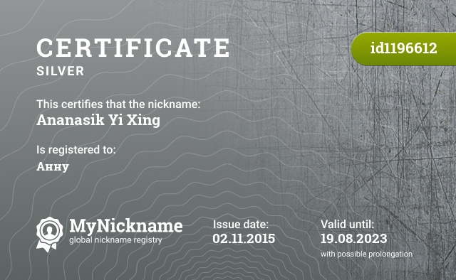 Certificate for nickname Ananasik Yi Xing is registered to: Анну