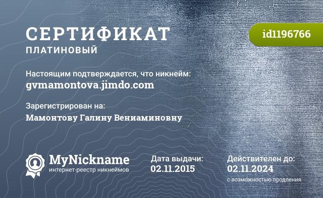 Сертификат на никнейм gvmamontova.jimdo.com, зарегистрирован на Мамонтову Галину Вениаминовну