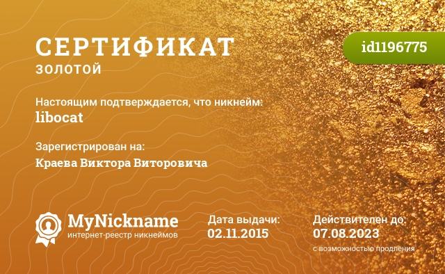 Сертификат на никнейм libocat, зарегистрирован на Краева Виктора Виторовича