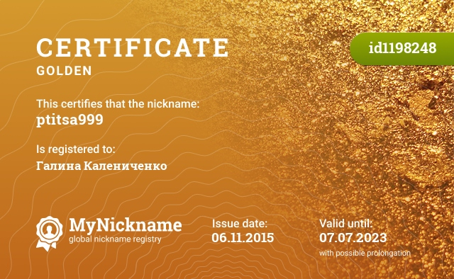 Certificate for nickname ptitsa999 is registered to: Галина Калениченко