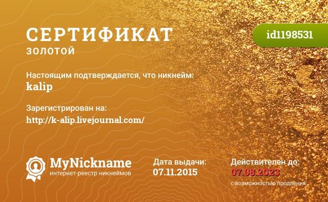 Сертификат на никнейм kalip, зарегистрирован на http://k-alip.livejournal.com/