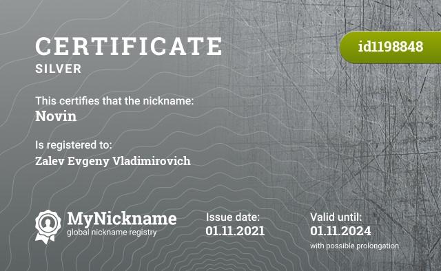 Certificate for nickname Novin is registered to: Никиту
