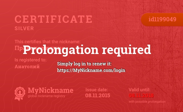 Certificate for nickname Правоизлияние is registered to: Анатолий